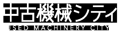 中古機械シティ